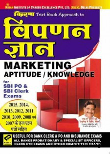 Marketing Aptitude/Knowledge for SBI PO & SBI Clerk Exams Hindi(Paperback)