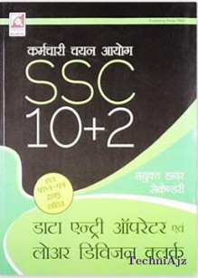 S. S. C. Combined Higher Secondary Level 10+ 2 Rapid- Learning Guide (20.10. 3) 2016- 17 Hindi(Paperback)