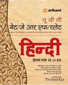 UGC NET/JRF/SLET- Hindi Paper- 2 & 3(Paperback)
