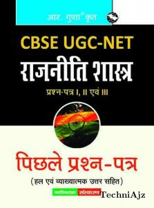 CBSE UGC- NET: Political Science (Paper I, II and III) Previous Solved Papers (Hindi)(Paperback)