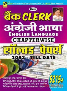 Kiran's Bank Clerk English Language Chapterwise Solved Papers 2003- Till Date(Paperback)