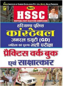 HSSC HARYANA CONSTABLE GENERAL DUTIES (GD)(MALE & FEMALE) EXAM PRACTICE WORK BOOKS(Paperback)