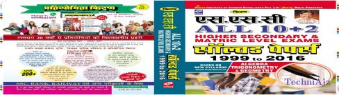 Ssc All 10+ 2 Higher Secondary & Matric Level Exams Solved Papers 1999 To 2016 Hindi(Paperback)