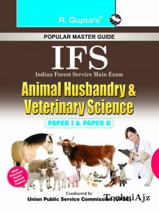 UPSC IFS Animal Husbandry and Veterinary Science Main Exam Guide (Paper I & II)(Paperback)