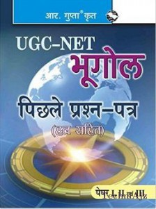 UGC- NET: Geography: Previous Solved Papers (Hindi)(Paperback)