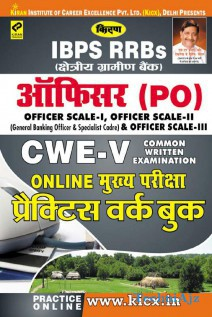 Kiran's IBPS RRBs Officer (PO) CWE- V Online Main Exam Practice Work Book(Paperback)