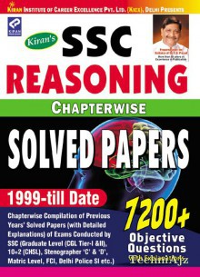 Kiran's SSC Reasoning Chapterwise Solved Papers 7200+ Objective Questions- English(Paperback)