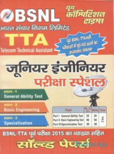 BSNL TTA Jr Engineer Examination Special Book  (YOUTH COMPETITION TIMES)