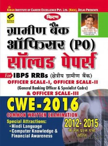 Gramin Bank Officer (po) Solved Papers Cwe- 2016 Hindi(Paperback)