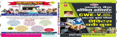 Kiran's Ibps Rrbs Gramin Bank Office Assistant Cwe V Online Main Exam Practice Work Book Hindi(Paperback)