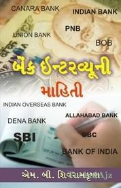 Bank Interview Nu Margdarshan- Guide to Bank Interviews Gujarati(Paperback)