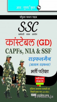 SSC Constable (GD) in ITBPF/CISF/CRPF/BSF/SSB/Rifleman Exam Guide (Hindi)(Paperback)