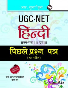 UGC NET: Hindi (Paper I, II & III) Previous Papers (Solved)(Paperback)