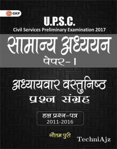 IBPS Specialist Officers HR/ Personnel Officer Scale I 2017(Paperback)