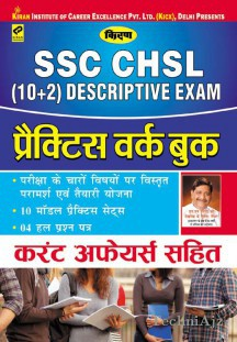 SSC CHSL 10+ 2 Descriptive Exam Practice Work Book with current affairs(Paperback)