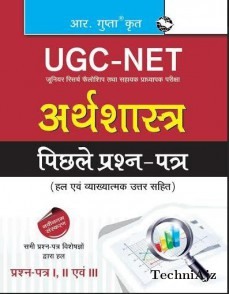 CBSE- UGC- NET: Economics Previous Papers (Solved) (Hindi)(Paperback)