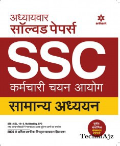 Ssc Samanya Adhyayan Chapterwise Solved Papers 2017(Paperback)