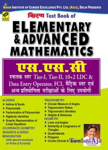 Kiran's SSC Elementary & Advanced Mathematics Graduate Level- Hindi(Paperback)