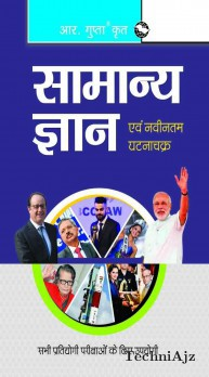 General Knowledge and Current Affairs (Hindi)(Paperback)