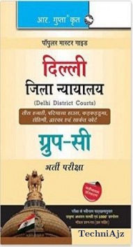 Delhi Districts Courts: Group 'C' Recruitment Exam Guide (Hindi)(Paperback)