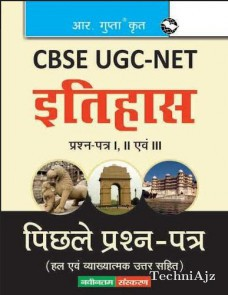 CBSE UGC- NET: History (Paper I, II, III) Previous Years Paper (Solved)(Paperback)