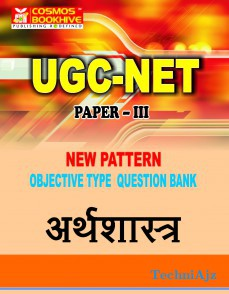UGC- NET Paper- III Objective Type Question Bank Arthashastra (New Pattern)(Paperback)