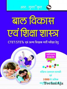 Guide to Child Development and Pedagogy (Hindi) (for CTET/STET & other Teacher Recruitment Exam)(Paperback)