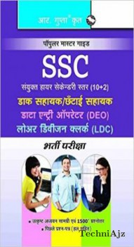 SSC 12th level: Postal Assistant/Sorting Assistants, DEO and LDC Recruitment Exam Guidein Hindi