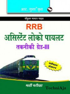 Exam Guide of RRB Assistant Loco Pilot & Technician (Gr. III) (Hindi, Paperback, RPH Editorial Board