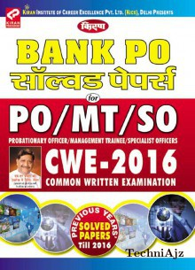 Kiran's Bank PO Solved Papers for PO/MT & SO Probationary Officer /Management Trainee/Specialist Officer (CWE- 2015) Common Written Examination Hindi(Paperback)