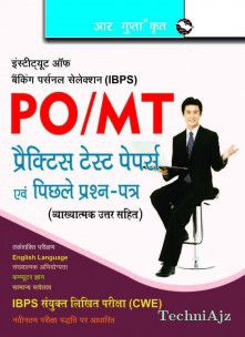 IBPS: Probationary Officer & Management Trainee (Common Written Exam) : Practice Test Papers & Previous Papers (Solved)(Other)
