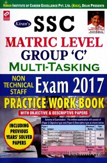 Kiran's Ssc Matric Level Group C Multi Tasking Non Technical Staff Practice Work Book English(Paperback)