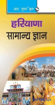 Haryana General Knowledge (Hindi)(Paperback)