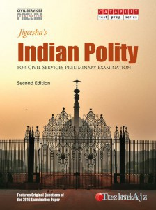 Indian Polity for Civil Services (Preliminary) Examinations(Paperback)