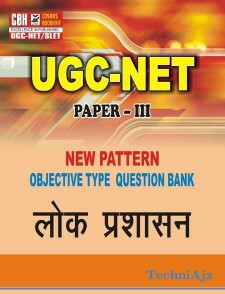 Public Administration In Hindi For Ugc Net Paper 3 (Paperback)(Paperback)