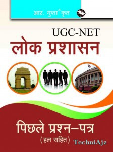 UGC- NET: Public Administration (Paper II and III) : Previous Solved Papers (Hindi)(Paperback)