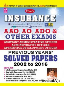 Kirans Insurance Aao, Ao, Ado & Other Exams Previous Years Solved Papers - English(Paperback)
