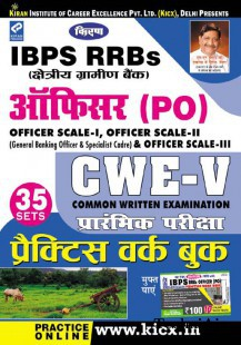 Kiran s IBPS RRBs Officer (PO) CWE V Preliminary Exam Practice Work Book (WITH SCRATCH CARD) Hindi(Paperback)