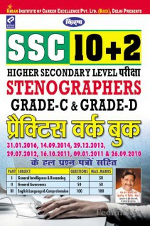 SSC 10+ 2 Stenographer Grade C and Grade D Practice Work Book(Paperback)