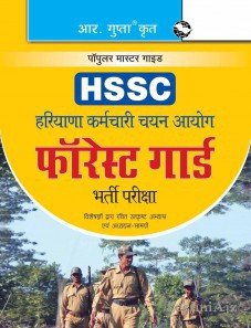 Haryana SSC- Forest Guard Recruitment Exam Guide(Paperback)
