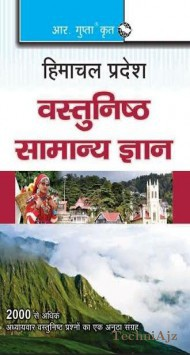 Himachal Pradesh- Objective General Knowledge (Hindi)(Paperback)