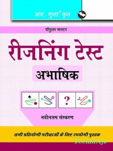 Reasoning Test (Non- Verbal) (Hindi)(Paperback)