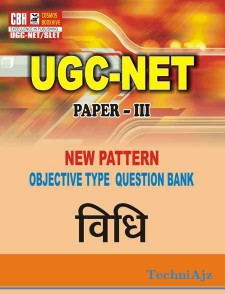 Law In Hindi For Ugc- Net Paper- 3 (Paperback)(Paperback)