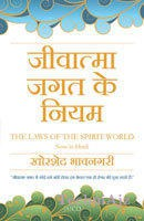 The Laws Of The Spirit World(Hindi)(Paperback)