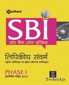 SBI Clerical Grade 2016 Junior Associates & Junior Agricultural Associates Guide- Phase- 1(Paperback)