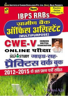 Ibps Rrbs Gramin Bank Officer Assistant (multipurpose) Cwe- V Online Exam Self Study Guide Cum Practice Work Book Hindi(Paperback)