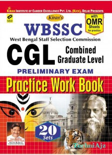 WBSSC (West Bengal Staff Selection Commission) CGL (Combined Graduate Level) Preliminary Exam Practice Work Book English (With OMR Sheet)(Paperback)