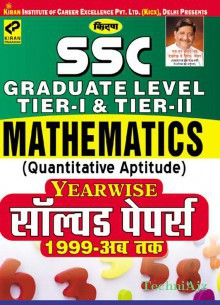 Kiran's Ssc Graduate Level Tier- I & Tier- Ii Mathematics Yearwise Solved Papers 1999 To Till Date- Hindi(Paperback)