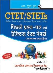 CTET/STETs: Practice Test Papers & Previous Papers (Solved): Paper-II : Social Studies Teachers (for Class VI-VIII Teachers)(Paperback)