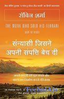 The Monk Who Sold His Ferrari Sanyasi Jisne Apni Sampati Bech Di (Hindi)(Paperback)